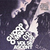 Ascent Part III Everybody Wanna Don't Dance